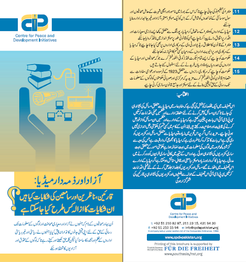 Open and Responsible Media (Urdu Version)