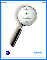 Local Govt., Transparency and Public Accountability (Urdu)