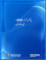 Police Order 2002 An Introduction (Urdu)