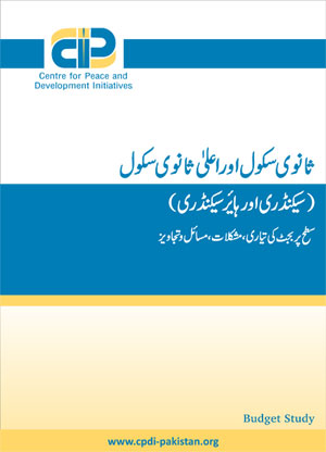 Secondary & Higher Secondary School Preparation of Budget, Difficulties, Problems & Solution (Draft version uploaded for comments)