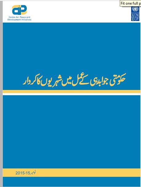 District Accountability Report -Urdu