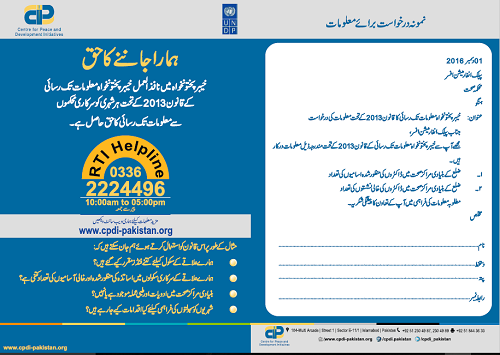 KP RTI Law and Right of Citizens(Urdu)