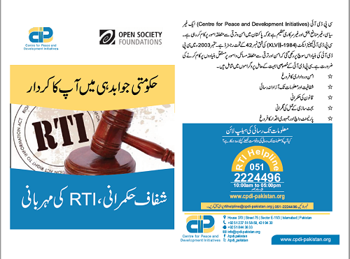 Accountability Through RTI