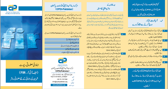 First Information Report (FIR) (Urdu Version)