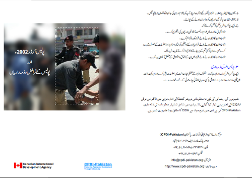 Police Order 2002 and Duties of Police(Urdu)