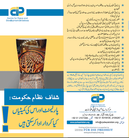 Openness and Transparency, What Parliament & Parliamentary Committees should do (Urdu Ver.)