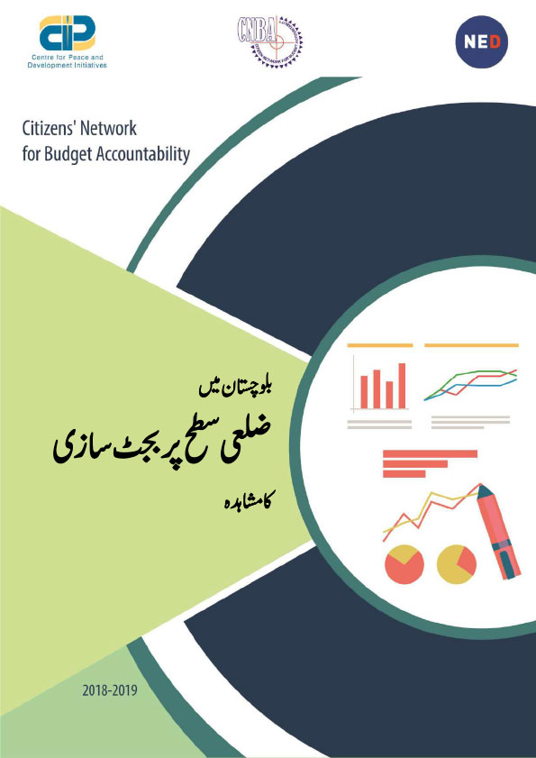 Study of Budget Making Process at District Level in Balochistan 2018-19