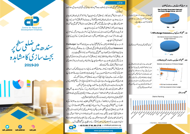 Findings of Study on Budget Making Process at District Level in Sindh 2019