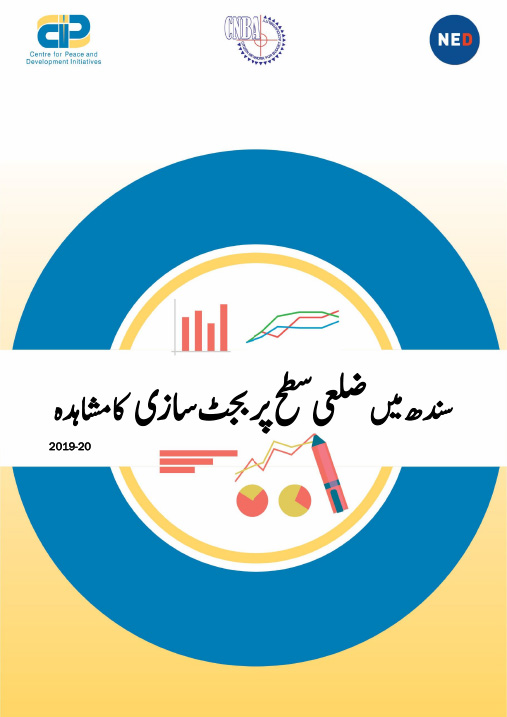 Study of Budget Making Process at District Level in Sindh 2019-20
