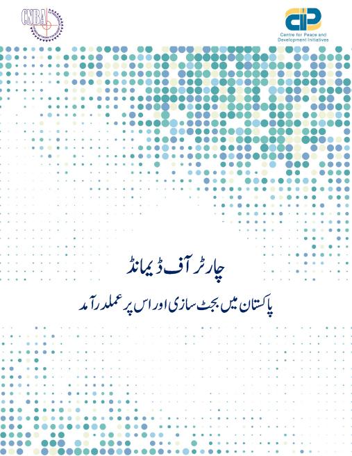 Charter of Demands on Budget in Pakistan Urdu