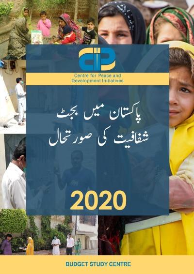 Summarized - Budget Transparency Report Urdu