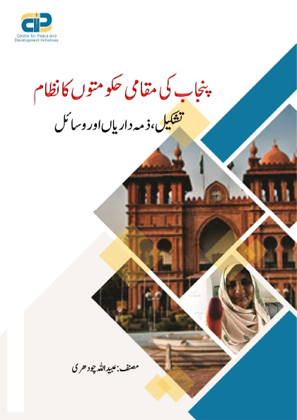 Punjab Local Government Electoral System